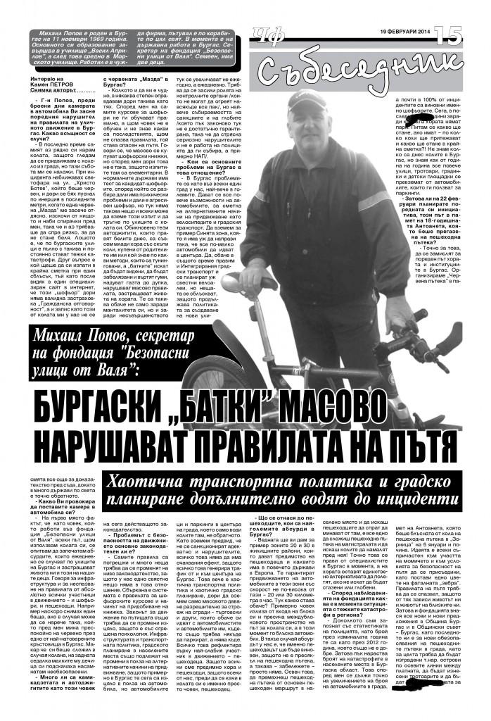 Интервю с Михаил Попов