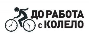 logo_bike-to-work