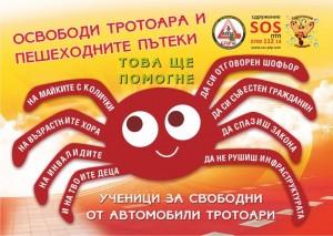 Trotoar-peshehodna_pateka