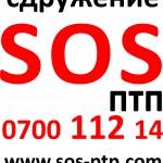 logo_sos_ptp